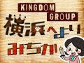 【緊急クエスト】KINGDOMグループに寄りみちか!