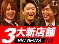 [情報解禁] TDLから3大新店舗が誕生!!