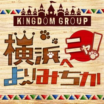【緊急クエスト】KINGDOMグループに寄...