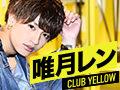 唯月レン / yellow