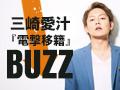青汁王子こと三崎愛汁電撃入店で今BUZZがバズってる!