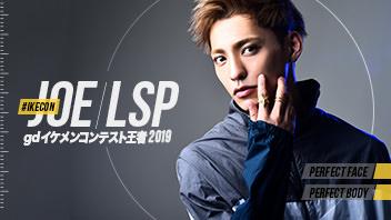 LSP / JOE