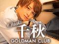 千秋 / GOLDMANCLUB