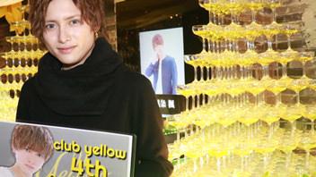 yellow / 4周年イベント