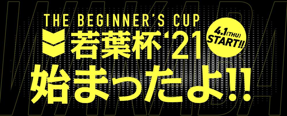 【祝・初開催】若葉杯始まったよー!