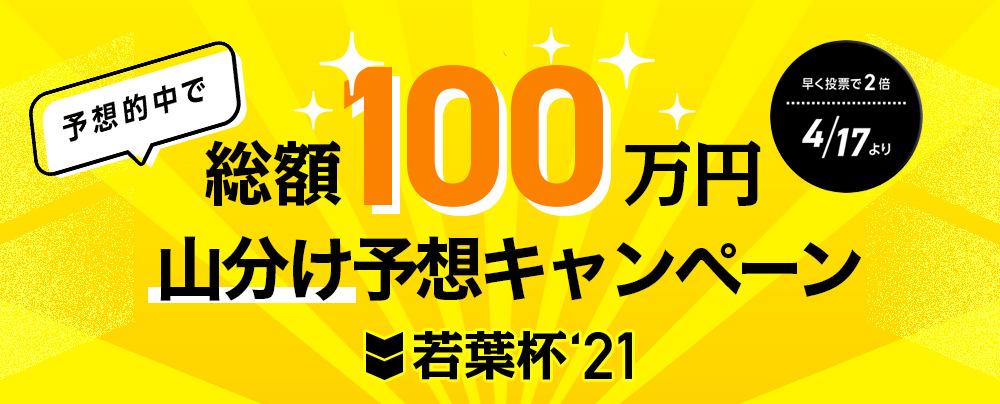 若葉杯予想!総額100万円山分けキャンペーン