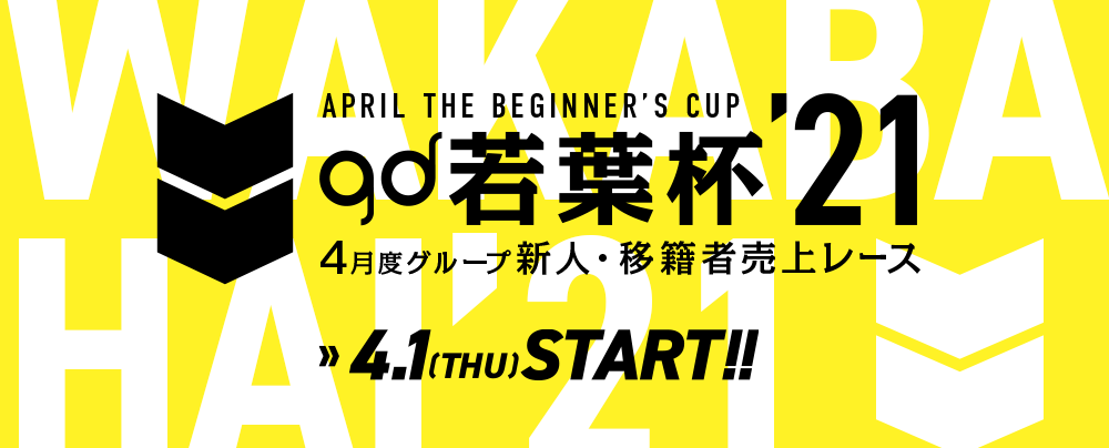 【gdpedia】新レース開催決定!gd若葉杯って?