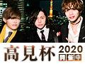 【告知】今年も開催中!高見杯2020