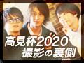 高見杯2020撮影裏側~TOP10いつも全員揃わない説~