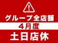 ※新型コロナウイルスによる4月度全店舗【土日店休】のお知らせ※