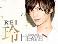 玲 / CANDY'S HEAVEN