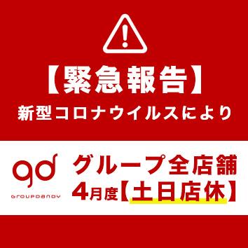 ※新型コロナウイルスによる4月度全店舗【土...