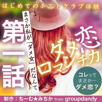 ダメ恋ロマンチカ 【第1話】はじめてのホストクラブ物語