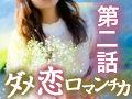 ダメ恋ロマンチカ 【第2話】ホストクラブ行き方編