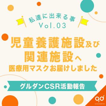 グルダンCSR活動報告!児童養護施設及び関...