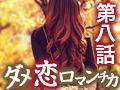 ダメ恋ロマンチカ 【第8話】仲直りシャンパンと初めてのアフター編