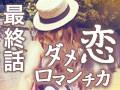ダメ恋ロマンチカ 【最終回】私の天国って…