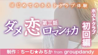 ダメ恋ロマンチカ 【第3話】歌舞伎町ホストクラブ初回編