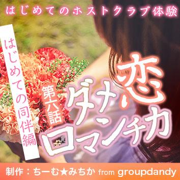 ダメ恋ロマンチカ 【第6話】初めての同伴編...