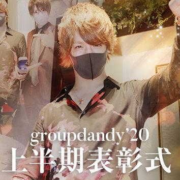 groupdandy上半期表彰式'20 (...