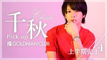 千秋 GOLDMAN CLUB