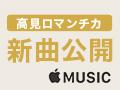 【新曲】高見ロマンチカ「セカイチロマンス」公開!!