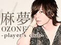 麻夢 OZONE -player's club-