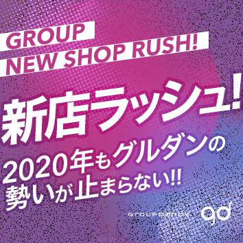 【新店ラッシュ】2020年も、グルダンの勢...
