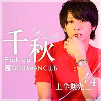 千秋 GOLDMAN CLUB...