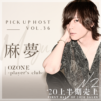 麻夢 OZONE -player's cl...