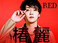 椿 麗 RED
