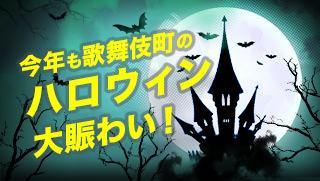 今年も歌舞伎町のハロウィン大賑わい!