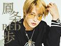 鳳条 歩 / RED