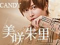 美咲朱里 / CANDY