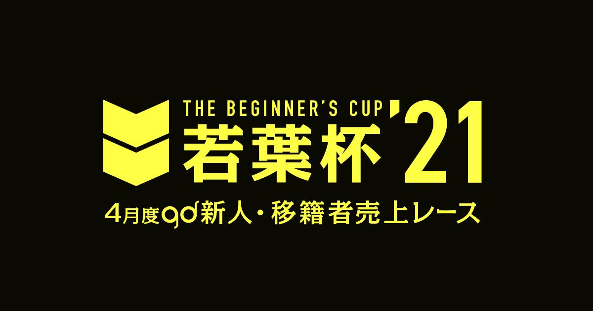 【予告】若葉杯2021