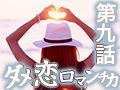 ダメ恋ロマンチカ 【第9話】シャンパンタワーと姫様編