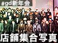 【gd新年会2021】全店集合写真