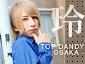 玲 / TOP DANDY OSAKA
