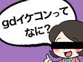 【gdpedia】gdイケコンってなに?